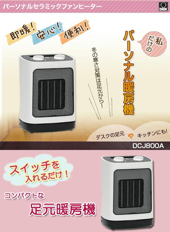 小型足元暖房器