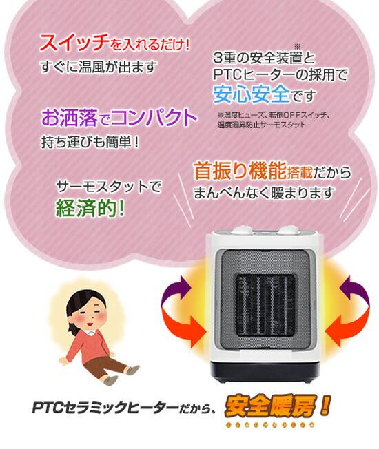 コンパクト暖房機