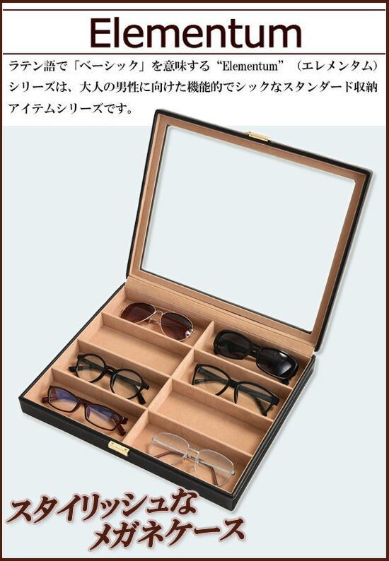眼鏡ディスプレイケース