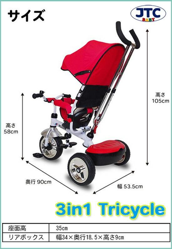 3WAY三輪車