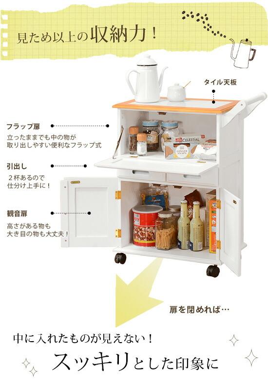 キッチン収納ワゴン