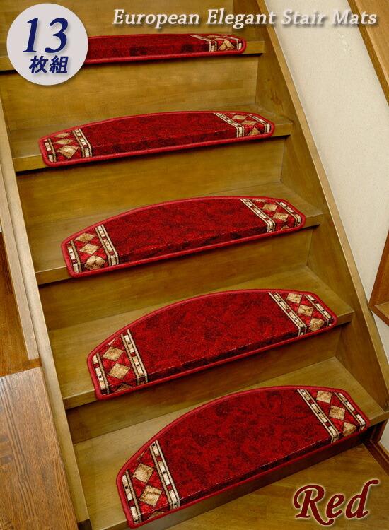 階段マット13枚組