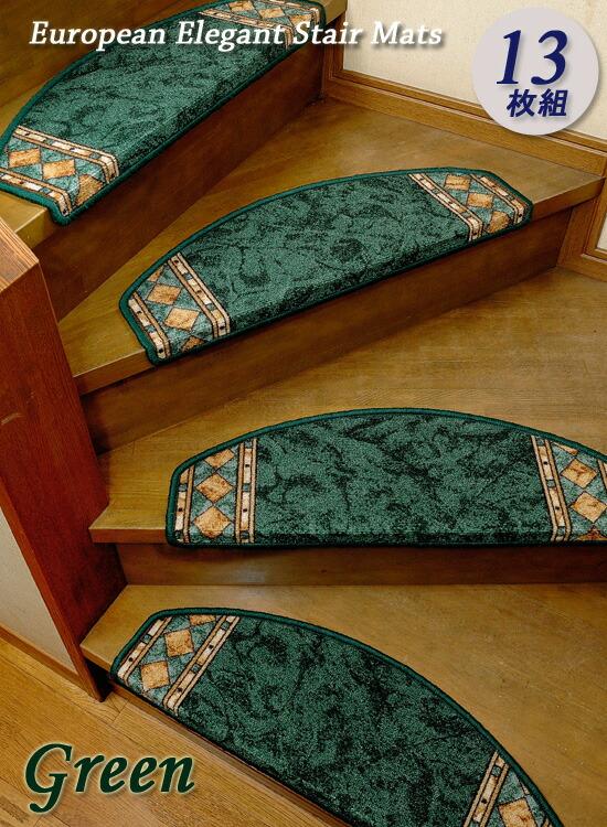 おしゃれな階段マット