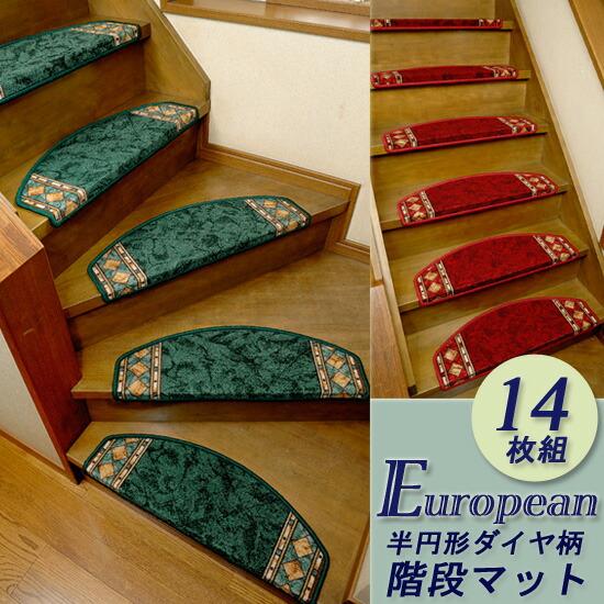 14枚組階段マット