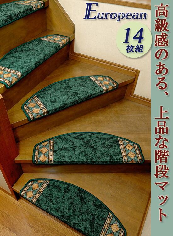 ゴージャス階段マット