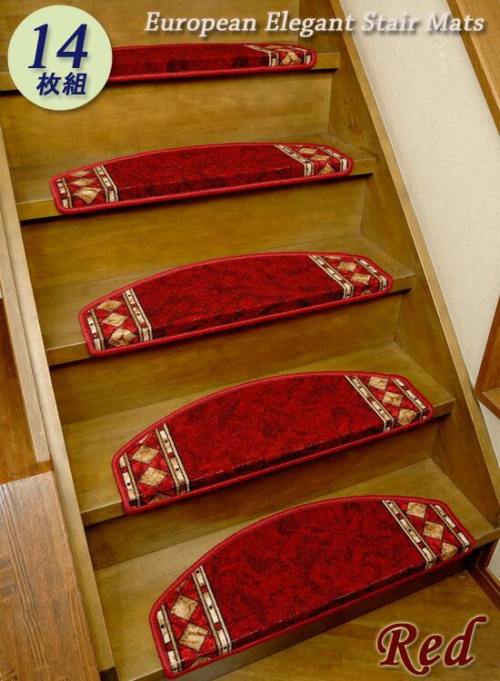 ヨーロピアン階段マット