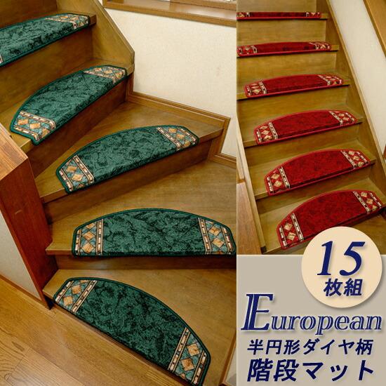 階段用絨毯