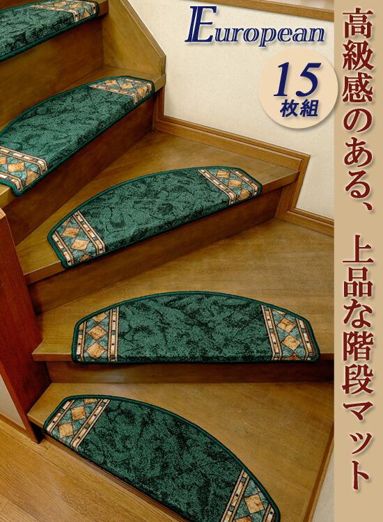 エレガント階段滑り止め