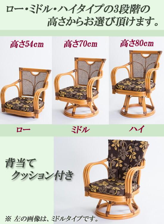 ラタン回転椅子