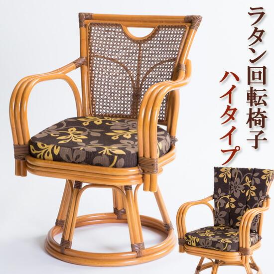 ハイタイプ籐製チェア