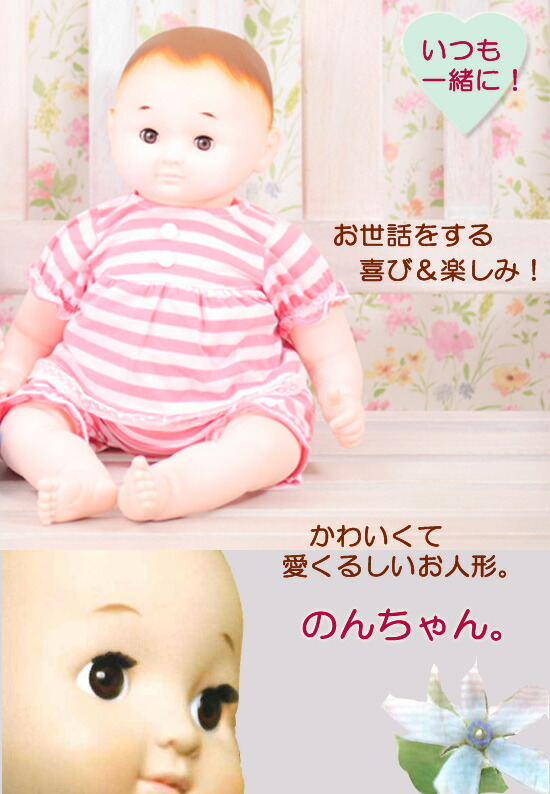 ベビー人形