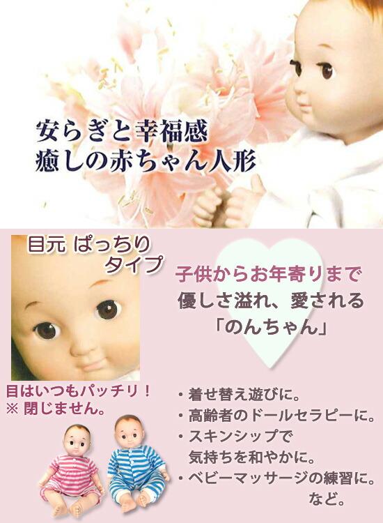 等身大赤ちゃん人形