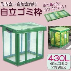 自立ゴミ枠430L