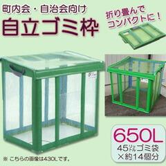 自立ゴミ枠650L