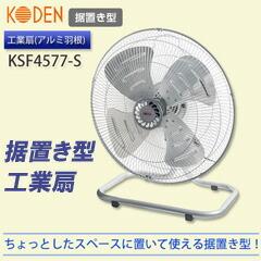 KSF4577-S
