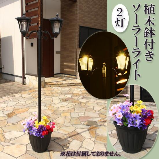 2灯ガーデンライト