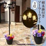3灯ガーデンライト