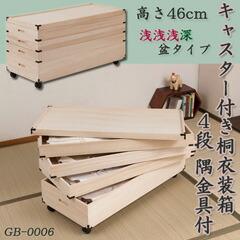 4段桐衣装箱 高さ46cm