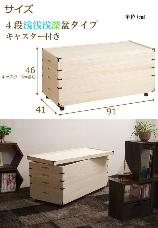 桐の衣装箱
