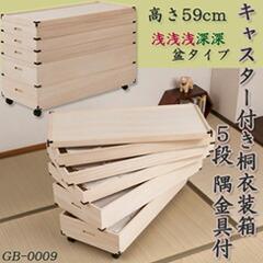 5段桐衣装箱 高さ59cm