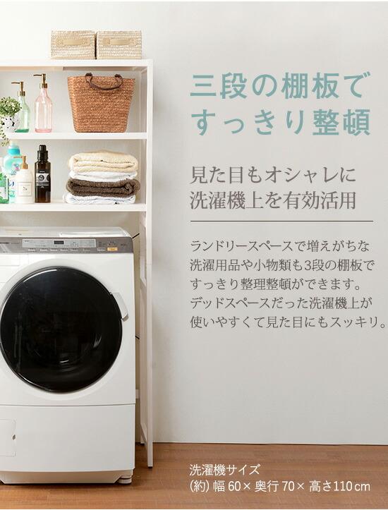 3段洗濯機ラック