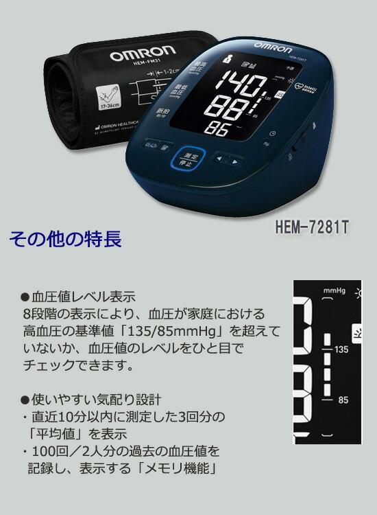 スタイリッシュ血圧計
