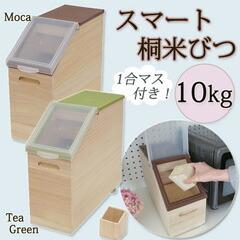 10kg桐米びつ