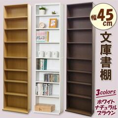 45cm文庫書棚