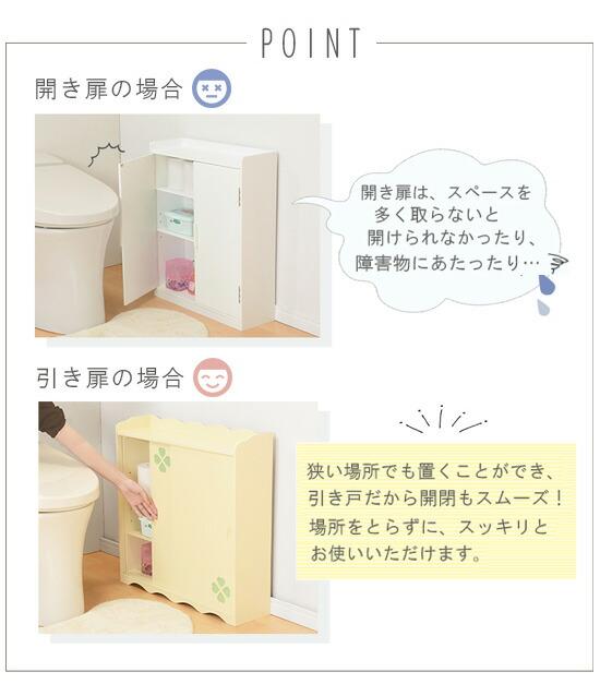 トイレ用収納棚