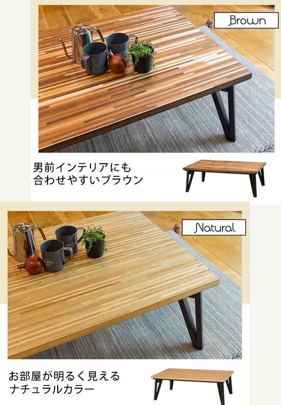 こたつテーブル幅120
