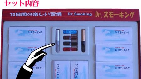 禁煙サポートグッズ・ドクタースモーキング(Dr.スモーキング)商品詳細