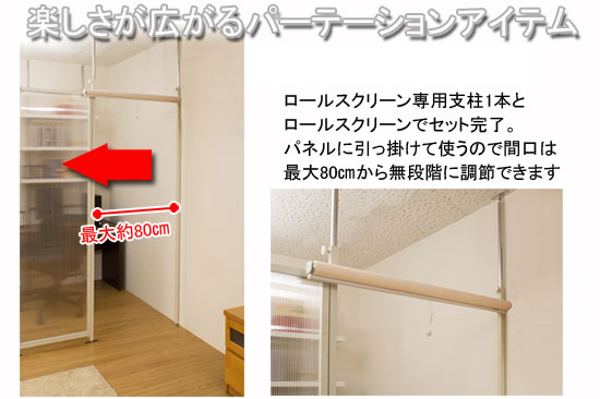 ロールスクリーンの間口は80cmから無段階に調節できます。