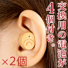 小型拡聴器