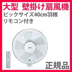 大型 壁掛け扇風機 [リモコンなし(メカタイプ) テクノス KI-W422]