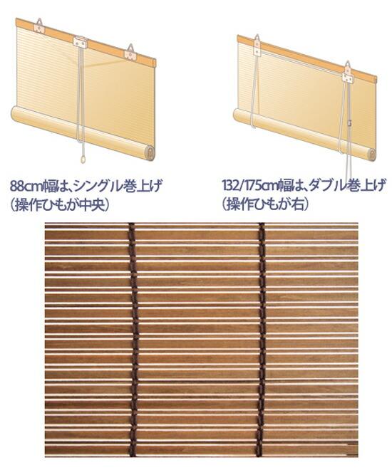 木製ロールスクリーン