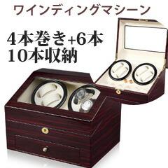 腕時計ワインダー