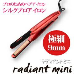 ラディアント 9mm