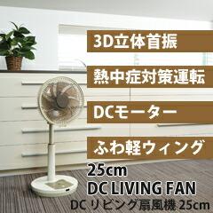 DC扇風機25cm