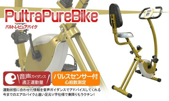 折り畳みフィットネスバイク