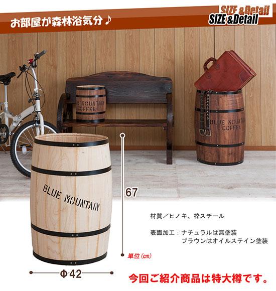 コーヒー木樽