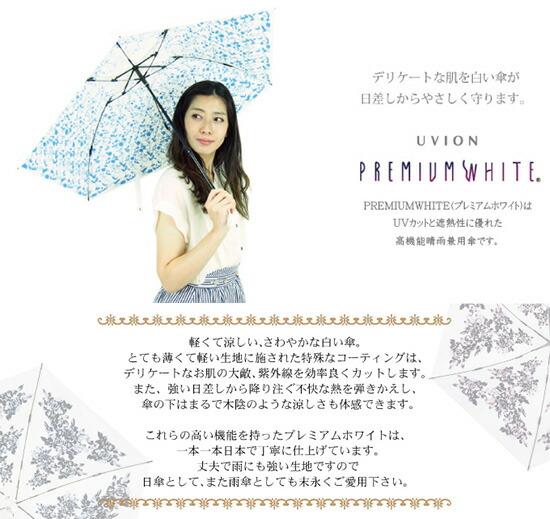 女性用晴れ雨兼用傘