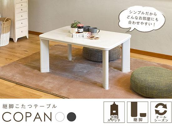 1人用こたつテーブル