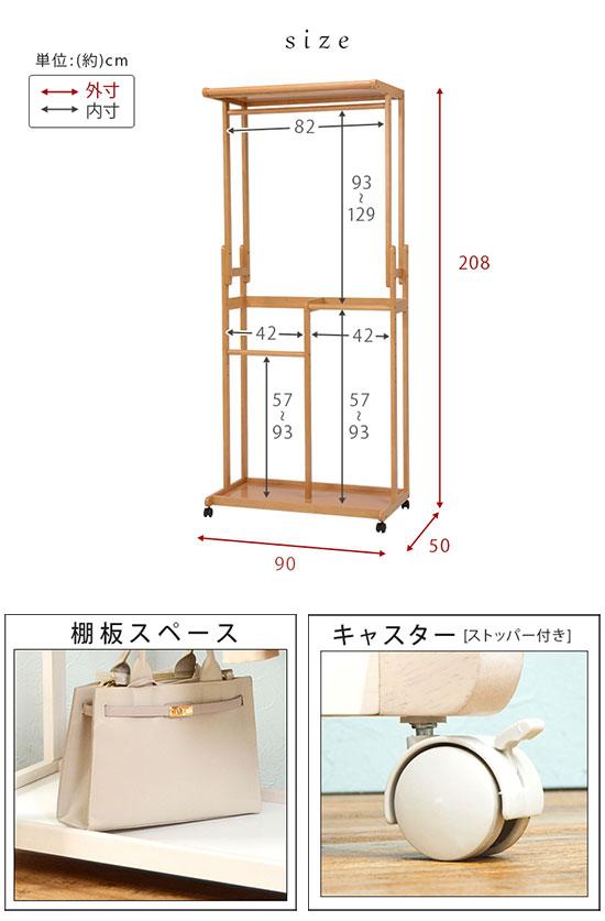木製2段ハンガーラック