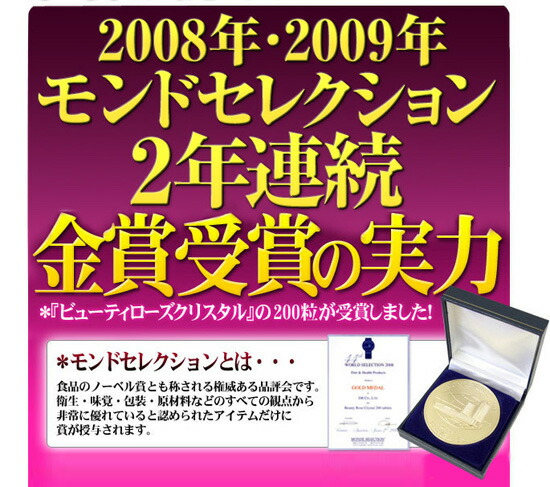 「ビューティーローズクリスタル」は、モンドセレクショウン受賞
