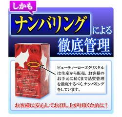 薔薇サプリ「ビューティーローズクリスタル」