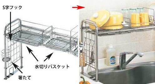 ステンレス製のシンク回りのキッチン水切りラック!