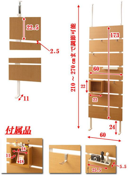 突っ張りウォールパーテーション 幅60cm サイズ