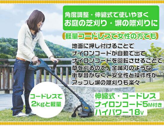 電動草刈機