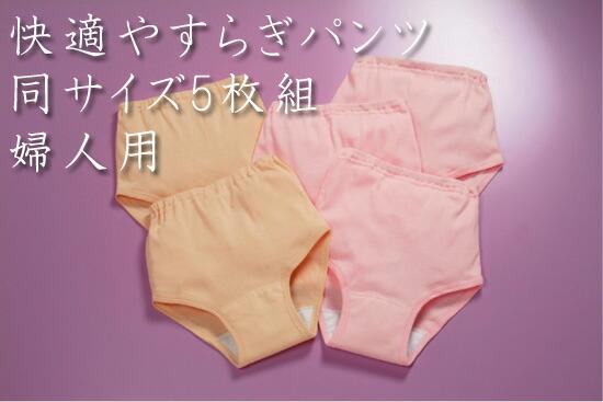 女性用失禁パンツ