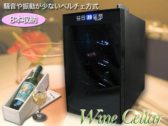 8本収納ワインセラー BCW-25C